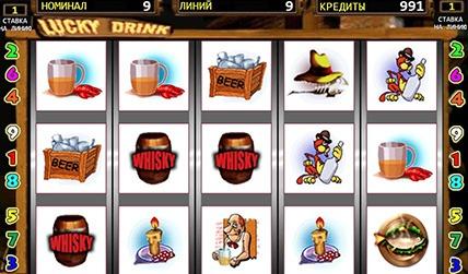 игровой автомат lucky drink бесплатно